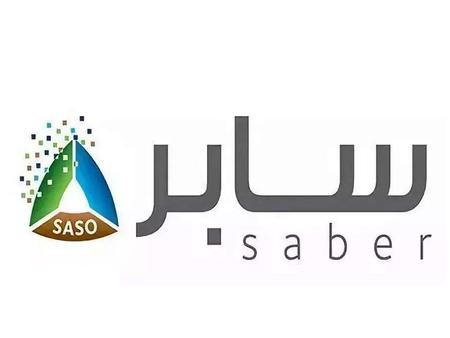 沙特SABER